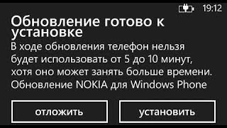 🚩 Как обновить Windows Phone