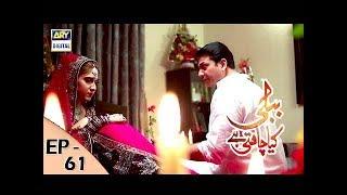 Bubbly Kya Chahti Hai Episode 61 - 12th February 2018 - ARY Digital Drama