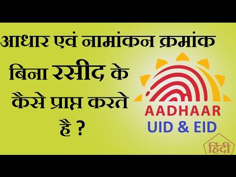 Aadhaar and enrollment numbers receive no receipt | SGS EDUCATION