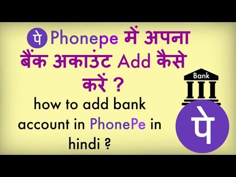 how to link bank account to phonepe ? Add UPI bank account on Phone pe