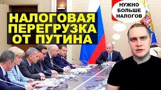 Путин поручил проверить налоговую нагрузку. Новости СВЕРХДЕРЖАВЫ
