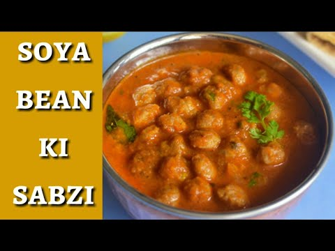 Soya bean ki sabzi |  soya recipe in hindi