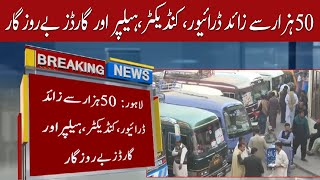 Lahore: Thousands of daily wagers become unemployed due to corona outbreak