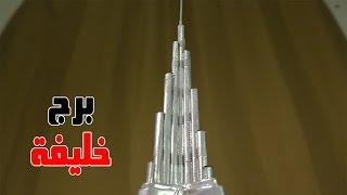 كيف تصنع من الورق ناطحة سحاب برج خليفة