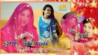 सुपरहिट विवाह गीत इण जहाजों में कुण कुण आसी Rajasthan Ka Populer Vivah Geet 2017