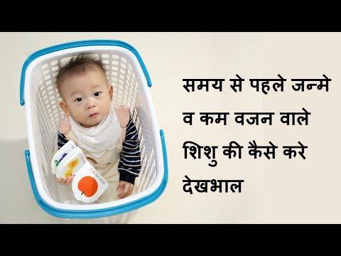 समय से पहले जन्मे व कम वजन वाले शिशु की कैसे करे देखभाल/how to care premature and low weight baby