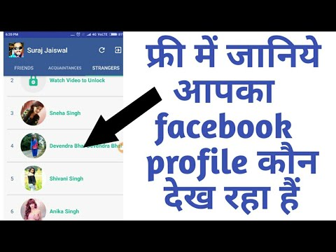 How to check who viewed my facebook profile in hindi