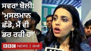 Swara Bhaskar on CAA: Bollywood ਦੇ ਕੁਝ ਲੋਕ ਵੀ CAA ਖ਼ਿਲਾਫ਼ ਮੁਜ਼ਾਹਰੇ 'ਚ ਸ਼ਾਮਲ I BBC NEWS PUNJABI
