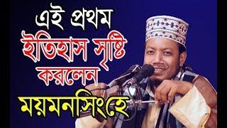 আলোড়ন সৃষ্টি করা মাহফীল মুফতী আমির হামজা New Bangla Tafsir Mahfil 2018