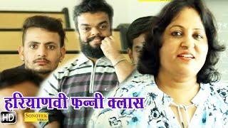 Haryanvi Class Part 3  ( Funny ) Funny Videos 2016    Comedy Scene