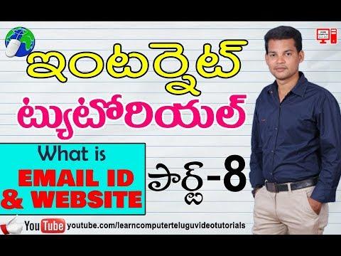 Internet Tutorial in Telugu 08 | What is email id and website address telugu