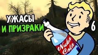 Fallout 3 Прохождение На Русском #6 — УЖАСЫ И ПРИЗРАКИ
