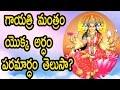గాయత్రీ మంత్రం యొక్క అర్ధం- పరమార్ధం!   Scientific Meaning Behind Gayathri mantra - Must Watch