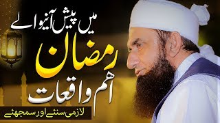 Ramadan Main Paish Aane Wale Waqiat | Molana Tariq Jameel Latest Bayan 5 May 2019