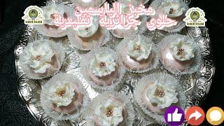مشروع حلويات مربح جداااا مخبز الياسمين  بذوق الكرميل طعمو خيالي 😍 وشكلو رائع و جديد