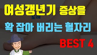 여성 갱년기 확~ 잡는 혈자리 BEST 4 [여성갱년기편] 4편