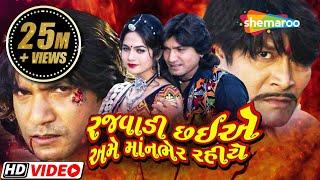Rajawadi Chahiye Ame Manbher Rahiye | Vikram Thakor | Mamta Soni | Full Gujarati Movie (HD)