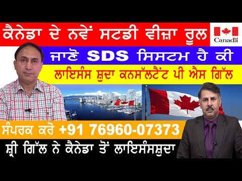 Student Direct Stream I What is SDS ? Ielts 6 Band Each Now ? Canada I January Intake with SDS