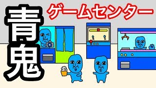 【アニメ】青鬼ゲームセンター