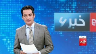 Download TOLOnews 6pm News 21 June 2019 / طلوع نیوز، خبر ساعت شش، ۳۱ جوزا ۱۳۹۸ Video