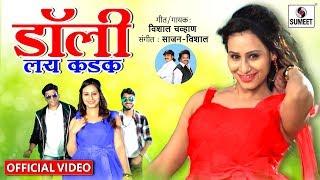 Dolly Lai Kadak DJ - Official Video - Marathi Lokgeet - Sumeet Music