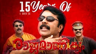 15 Years of Rajamanikyam | Special Video | Mammootty | Anwar Rasheed | Shafeek Cuts