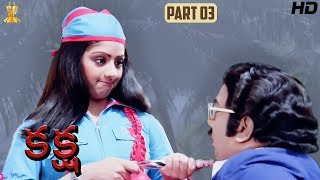 Kaksha Movie Full HD Part 3/12 | Sobhan Babu | Sridevi | Latest Telugu Movies | Suresh Productions