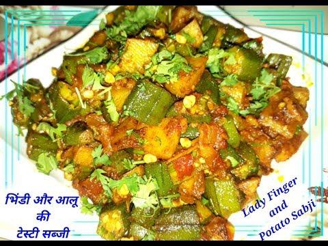 भिंडी और आलू की सब्जी