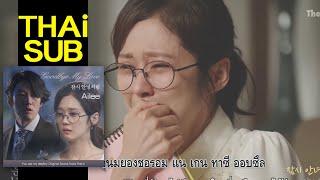【ไทยซับ】Ailee - Goodbye My Love (Fated To Love You OST)