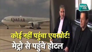 अमेरिका में पाकिस्तानी PM इमरान खान की बेइज्जती! Video Viral #NewsTak