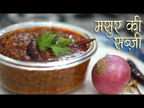 मसूर की सब्ज़ी - Masoor ki Sabzi