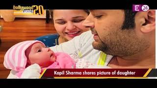 Bollywood 20 20   Kapil Sharma ने  किया बेटी के नाम का एलान