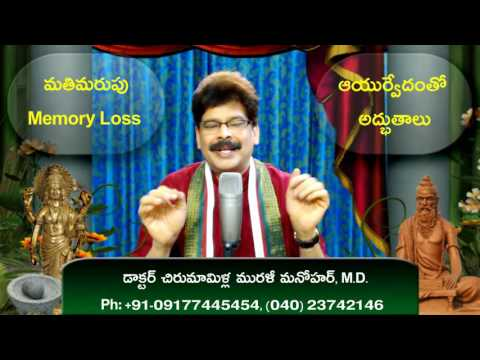 Memory Loss, Sure Remedy in Telugu by Dr. Murali Manohar Chirumamilla, M.D. (Ayurveda)