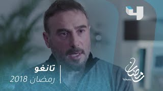 مسلسل تانغو - الحلقة 5 - تانغو - سامي يشكك في نسب ابنه.. ويطلب إجراء تحليل DNA لعامر #رمضان_يجمعنا