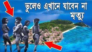 ভুলেও আপনি এখানে যাবেন না গেলেই মৃত্যু//North Sentinel Island Facts//Bengali