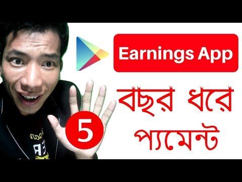 আজীবন ইনকাম করুন Google Play Store Earnings Apps Globus Inter Payment Proof Bangla Tutorial