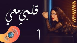 Episode 01 - Galbi Maai | الحلقة الأولي - مسلسل قلبي معي
