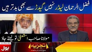 Fazal Ur Rehman Leader Nahi Gidar Hain | Sami Ibrahim Bashes Fazal Ur Rehman | Tajzia
