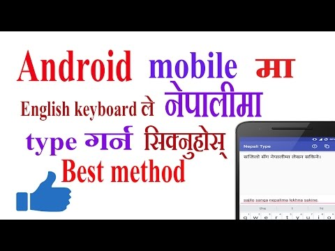 How to type in nepali on android mobile with english keyboard.नेपाली typing tutorial on mobile.