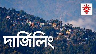 দার্জিলিং জেলা | কি কেন কিভাবে | Darjeeling District | Ki Keno Kivabe