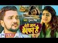 Download New Hindi Song - Gunjan Singh  - Meri Jaan Bewafa Hai - Latest Hindi Sad Songs 2018