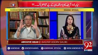 Human development more important than economic growth: Hassan Nisar | 24 May 2018 | 92NewsHD