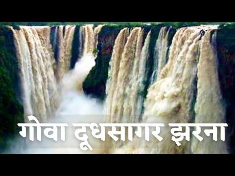 Dudhsagar Waterfalls Goa in Full Glory during India Monsoon *HD*