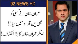 PM khan has not Given NRO : Analyst Imran Khan | 9 November 2019 | 92NewsHD
