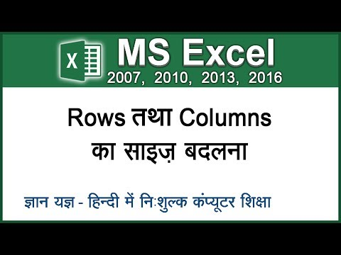 How To Change Row Height And Column Width In MS Excel 2016/2013/2010/2007 In Hindi - Lesson 16