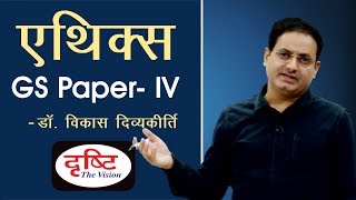 Download GS Paper - IV (Ethics) - Mains Paper Discussion 2018 (By: Dr. Vikas Divyakirti) Video