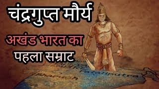 Download Chandragupta Maurya | Chandragupta Maurya Biography Video