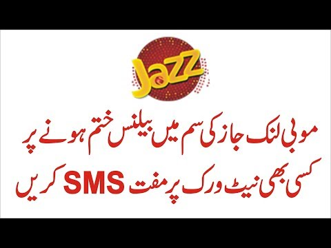 How can send Free SMS without balance with Mobilink Jazz