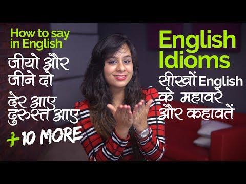 Learn English Idioms in Hindi - सीखों English  के महावरे - English speaking practice lesson