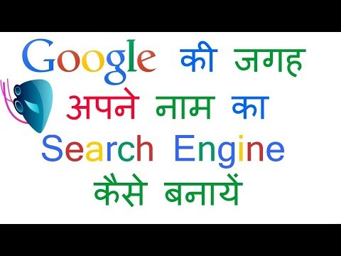 How To Place your Name In Google Search Engine (Hindi) || Rikku Bhai ||